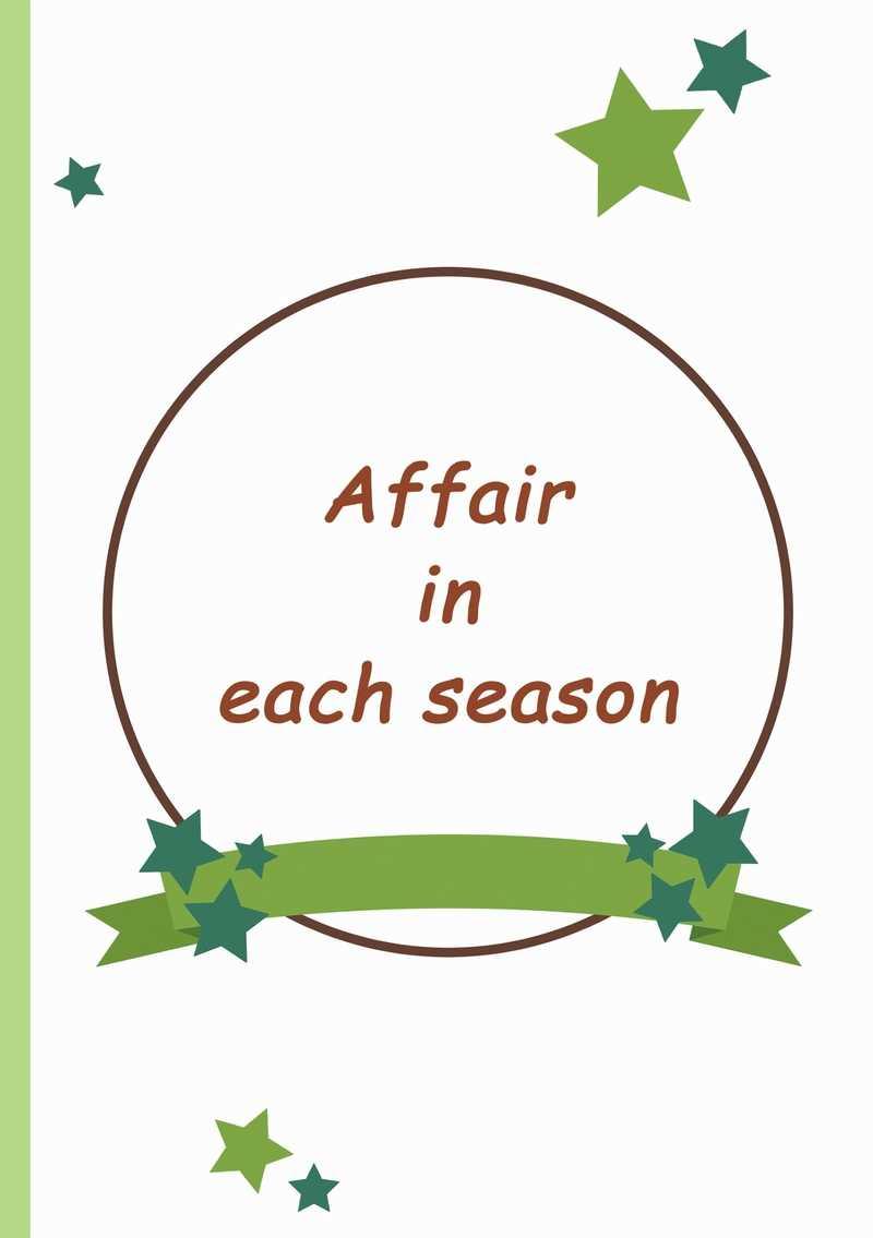 Affair in each season [梅見酒(藤崎かのん)] 名探偵コナン