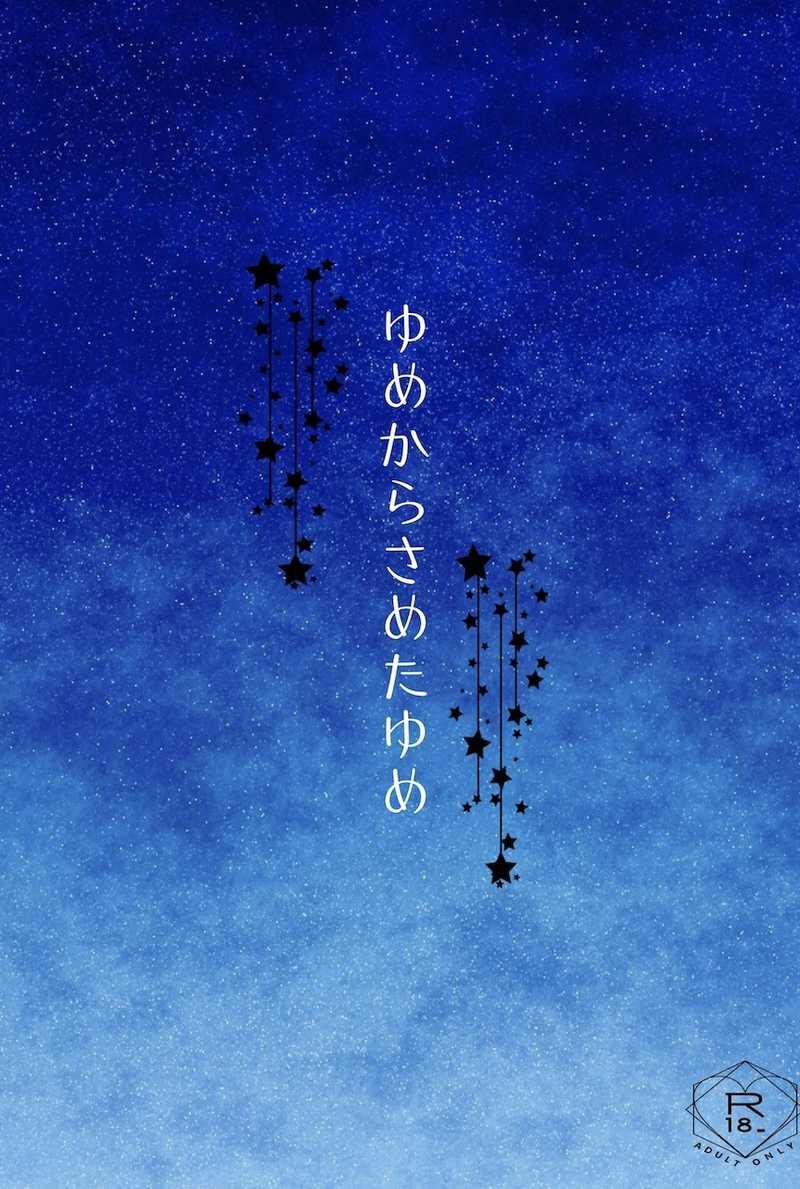 ゆめからさめたゆめ [雨ノ月(雨月)] K