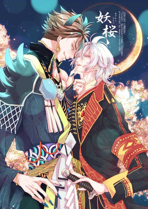 妖桜 [mega*c-conscious(梅)] アイドリッシュセブン