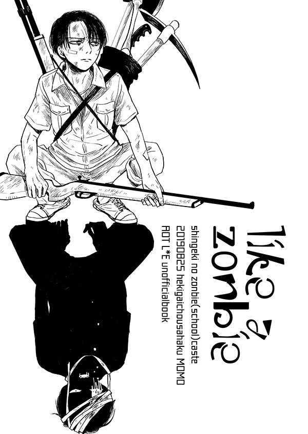 like a zonbie [モモ(いちこ)] 進撃の巨人