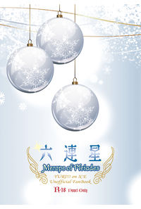Merope of Pleiades(六連星)