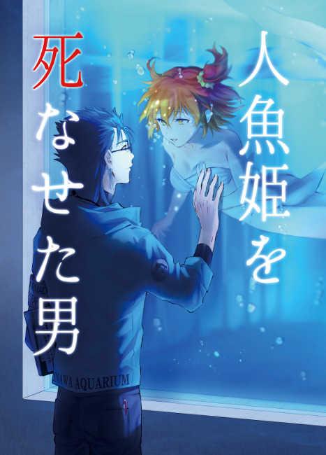 人魚姫を死なせた男 [Blue03(アオキ)] Fate/Grand Order