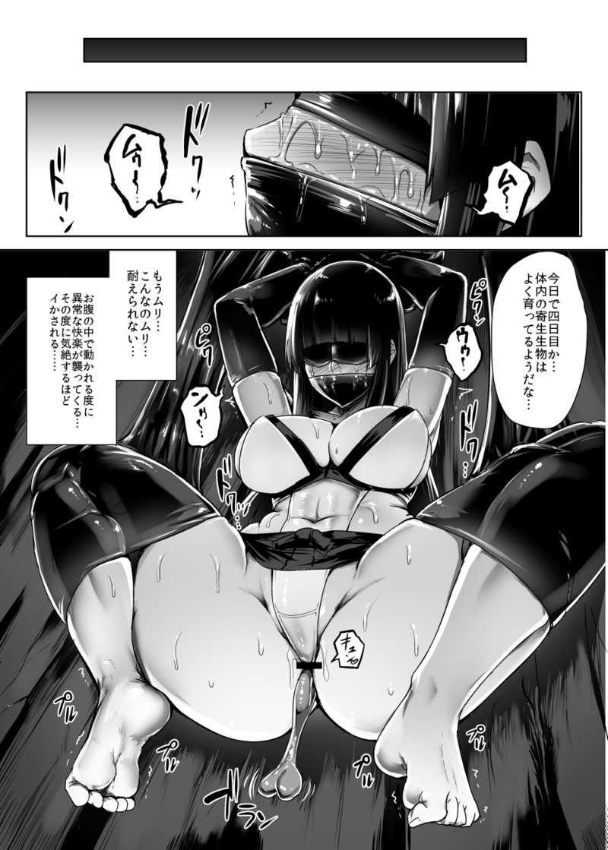 退魔巫女~敗北の菊門~