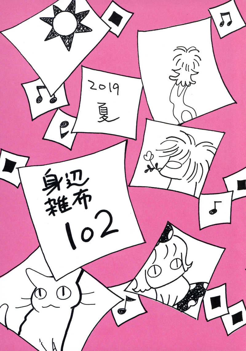 身辺雑布102 [うぐいす姉妹(TONO)] オリジナル