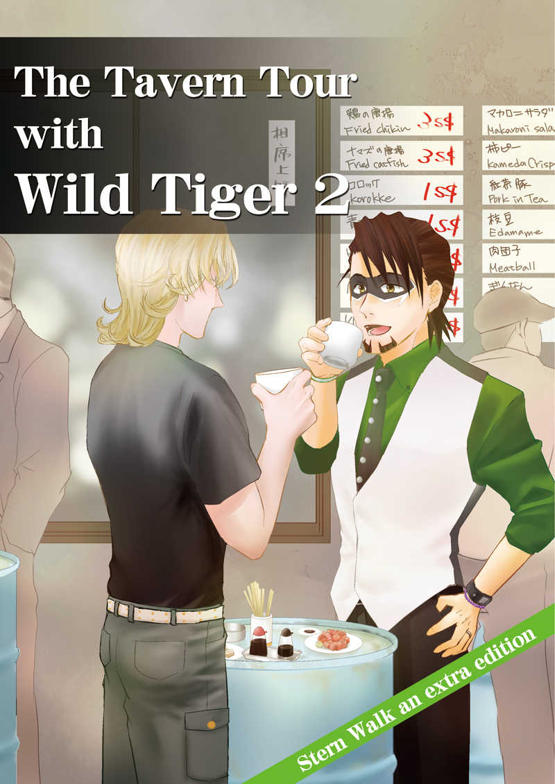 The Tavern Tour with Wild Tiger2 [tsi(さやん)] TIGER & BUNNY
