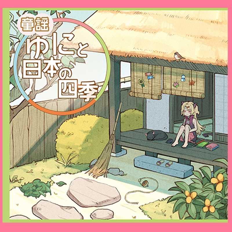 [物理CD]赤月ゆに 童謡CD『ゆにと日本の四季』 [赤月ゆに(赤月ゆに)] 歌ってみた