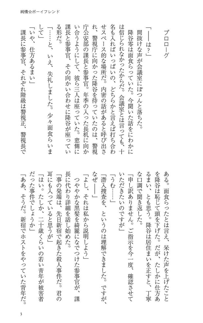 純情☆ボーイフレンド