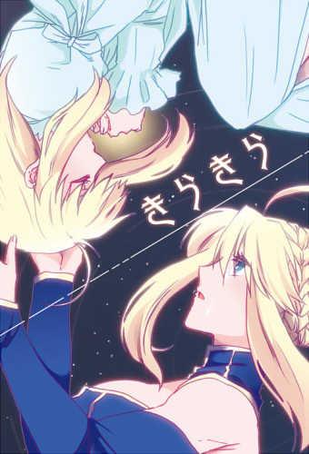 きらきら [COLORS(なつめ)] Fate/Grand Order