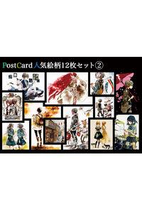 ポストカード人気絵柄12枚セット2