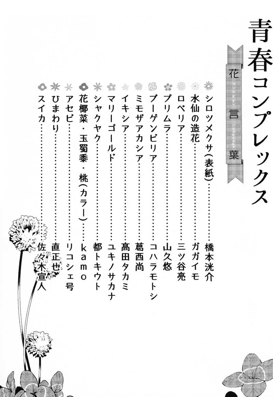 青春コンプレックスvol.5 花言葉 -ハナコトバ-