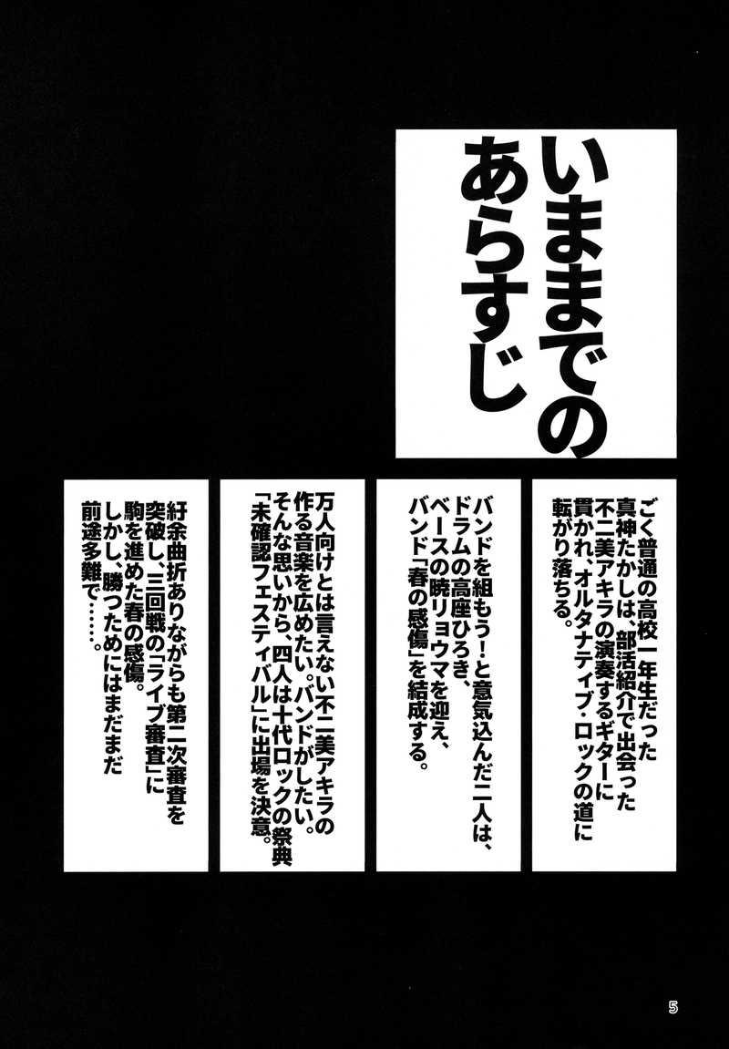 ロッキンニュー!!!2 DEMON DANCE TOKYO