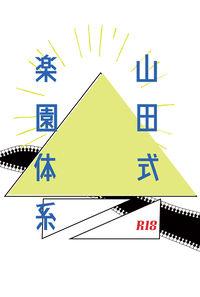 山田式楽園体系