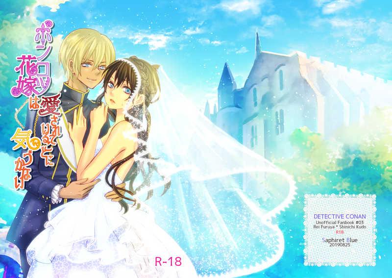 ポンコツ花嫁は愛されていることに気づかない [Saphiret Blue(羽月)] 名探偵コナン