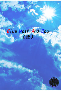 Blue Wolf And Bog(後)