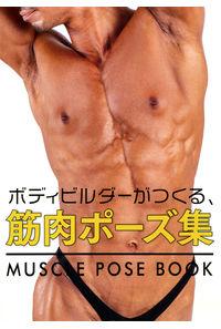ボディビルダーがつくる、筋肉ポーズ集