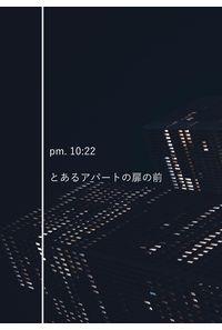 pm. 10:22 とあるアパートの扉の前