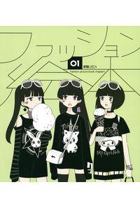 ファッション絵本01