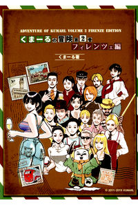 くまーるの冒険 第2巻 フィレンツェ編