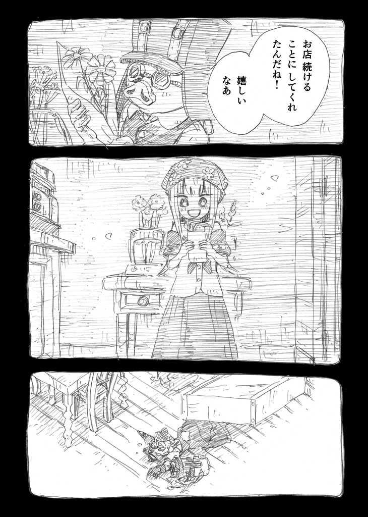 頽廃の花売り かえりみち