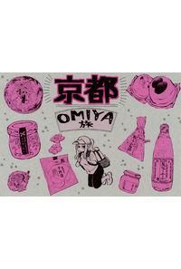 京都OMIYA旅