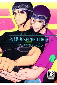 放課後SECRET DATE