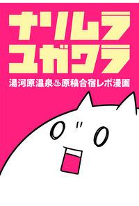 ナリムラユガワラ 湯河原温泉原稿合宿レポ漫画
