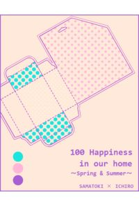 100 Happiness in our home~Spring&Summer~