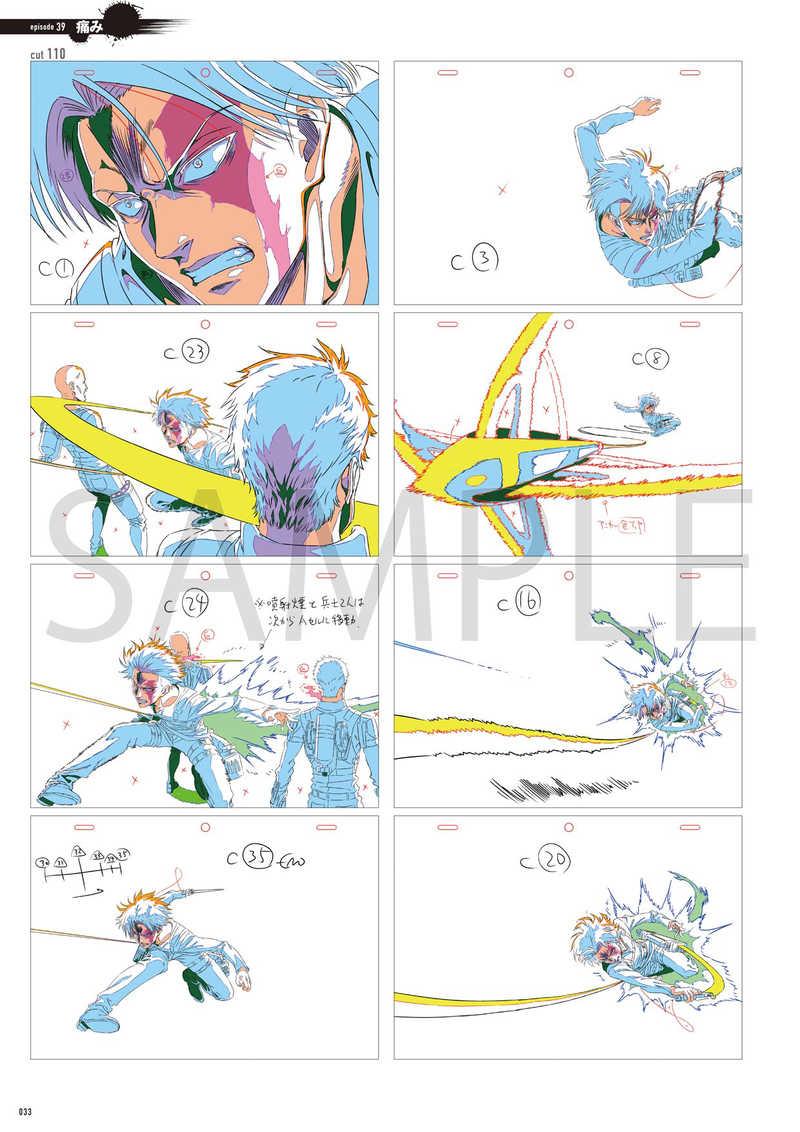 TVアニメ 進撃の巨人 Season 3 原画集1