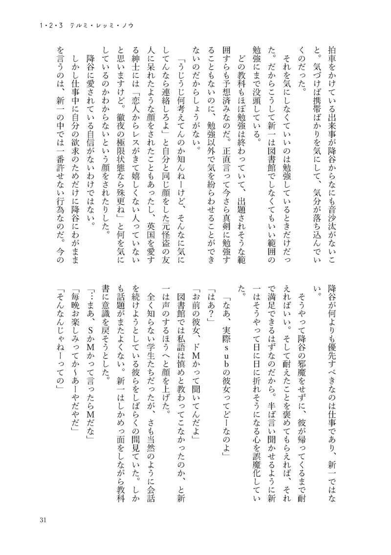 1・2・3 テルミ・レッミ・ノウ 後編