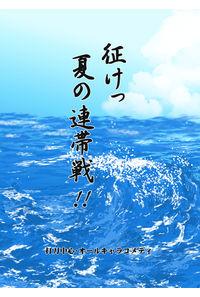 征けっ夏の連帯戦!!