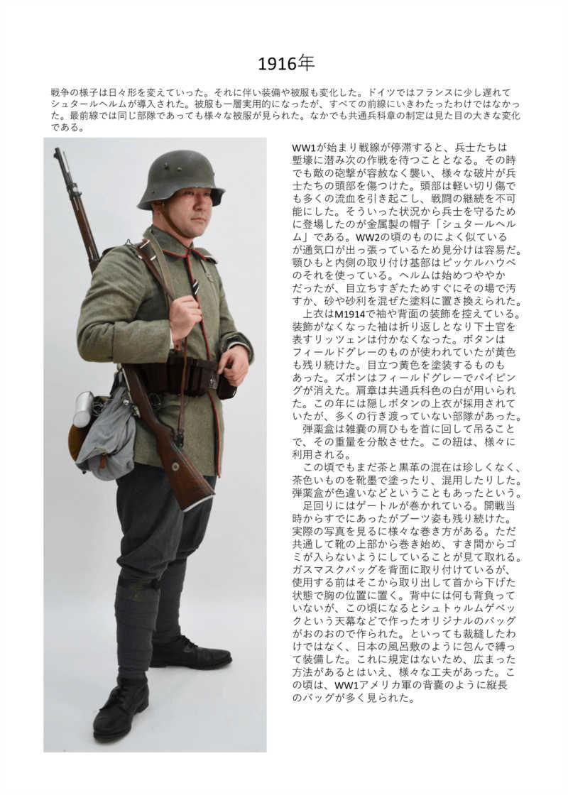 WW1ドイツ(兵・下士官)レプリカ装備写真集