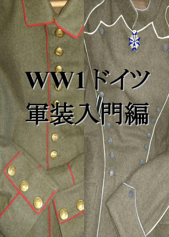 WW1ドイツ軍装入門編