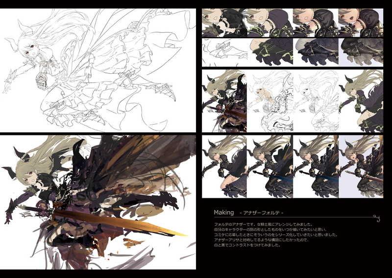 MUSHIMARO ART SELECTION black