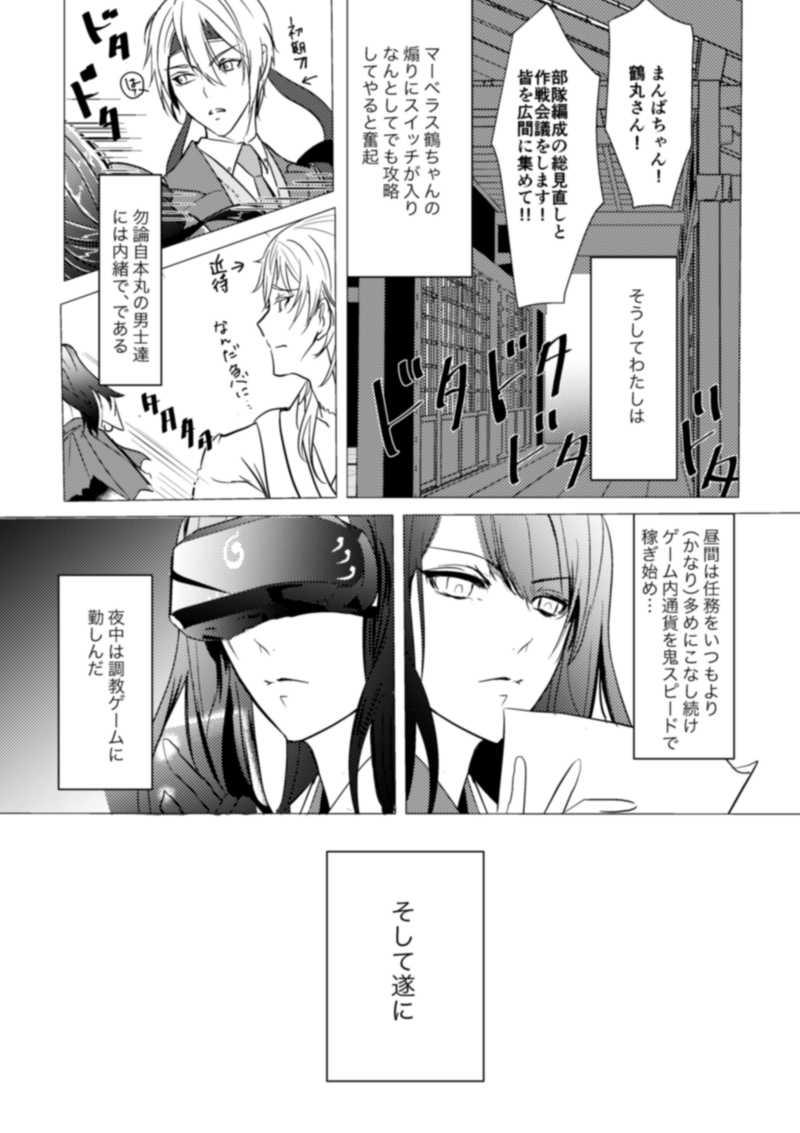 鶴丸調教ゲームやってみた【再販版】
