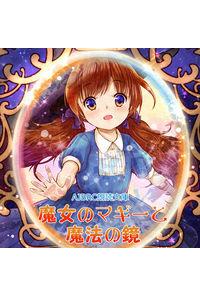 魔女のマギーと魔法の鏡(朗読版)