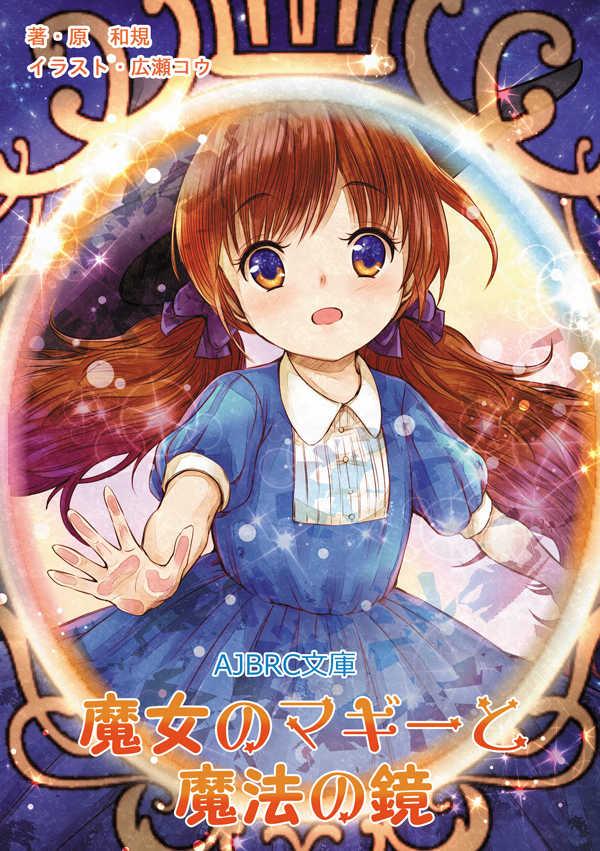 魔女のマギーと魔法の鏡(書籍版) [AJBRC(原和規)] オリジナル