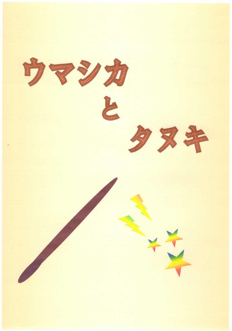ウマシカとタヌキ [動物離宮(木ノ本マキノ)] ダイヤのA