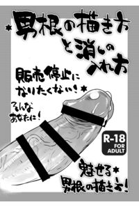 男根の描き方(と消しの入れ方)