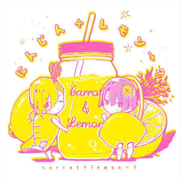にんじん+レモン→?