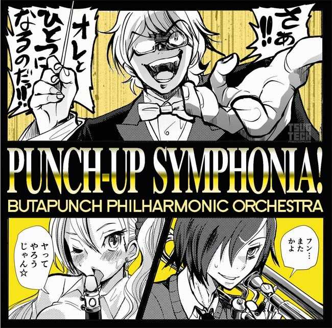 PUNCH-UP SYMPHONIA!/Butapunch Philharmonic Orchestra