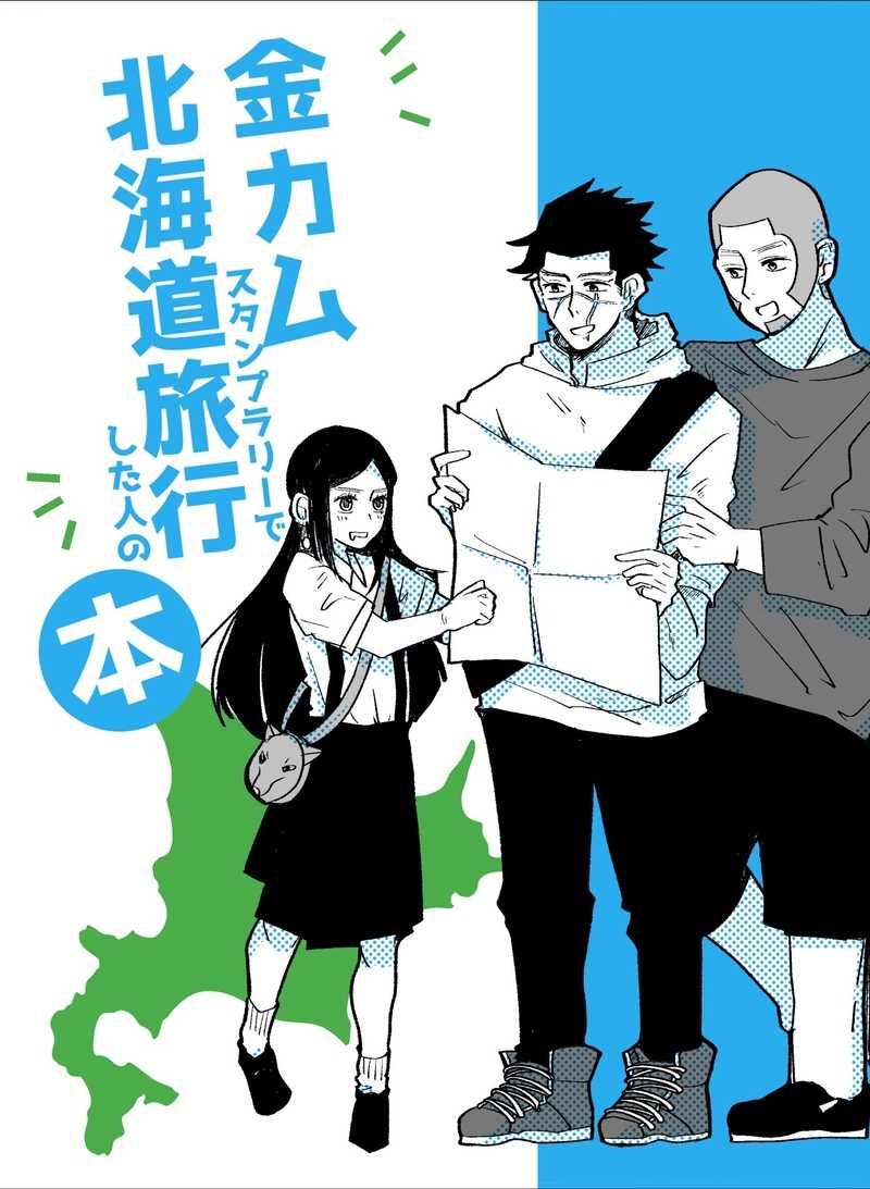 金カムスタンプラリーで北海道旅行した人の本 [元々(もとはし)] ゴールデンカムイ
