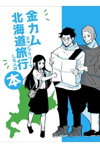 金カムスタンプラリーで北海道旅行した人の本