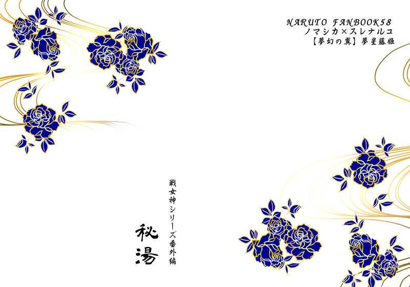 戦女神シリーズ番外編 秘湯 [夢幻の翼(夢星 藤姫)] NARUTO