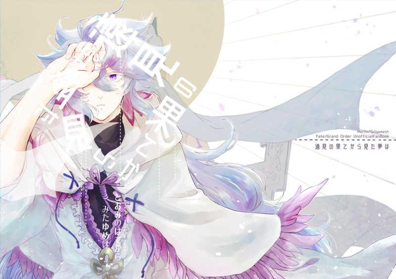 遠見の果てから見た夢は [re:blast(ゆうり)] Fate/Grand Order