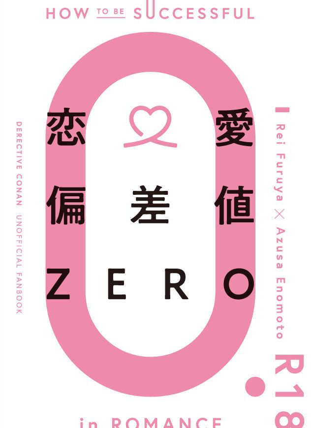 恋愛偏差値ZERO