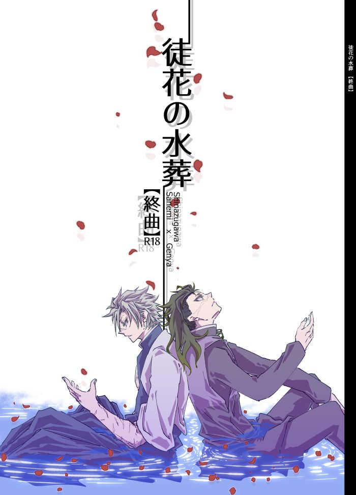 徒花の水葬【終曲】 [7c(ぜる)] 鬼滅の刃