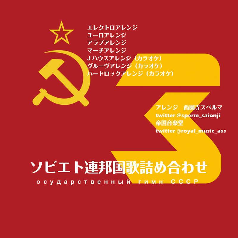 【新版】ソビエト連邦国歌詰め合わせ3 [帝国音楽堂(西園寺スペルマ)] ミリタリー