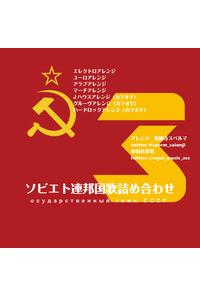 【新版】ソビエト連邦国歌詰め合わせ3