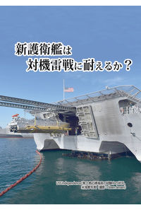 新護衛艦は対機雷戦に耐えるか?
