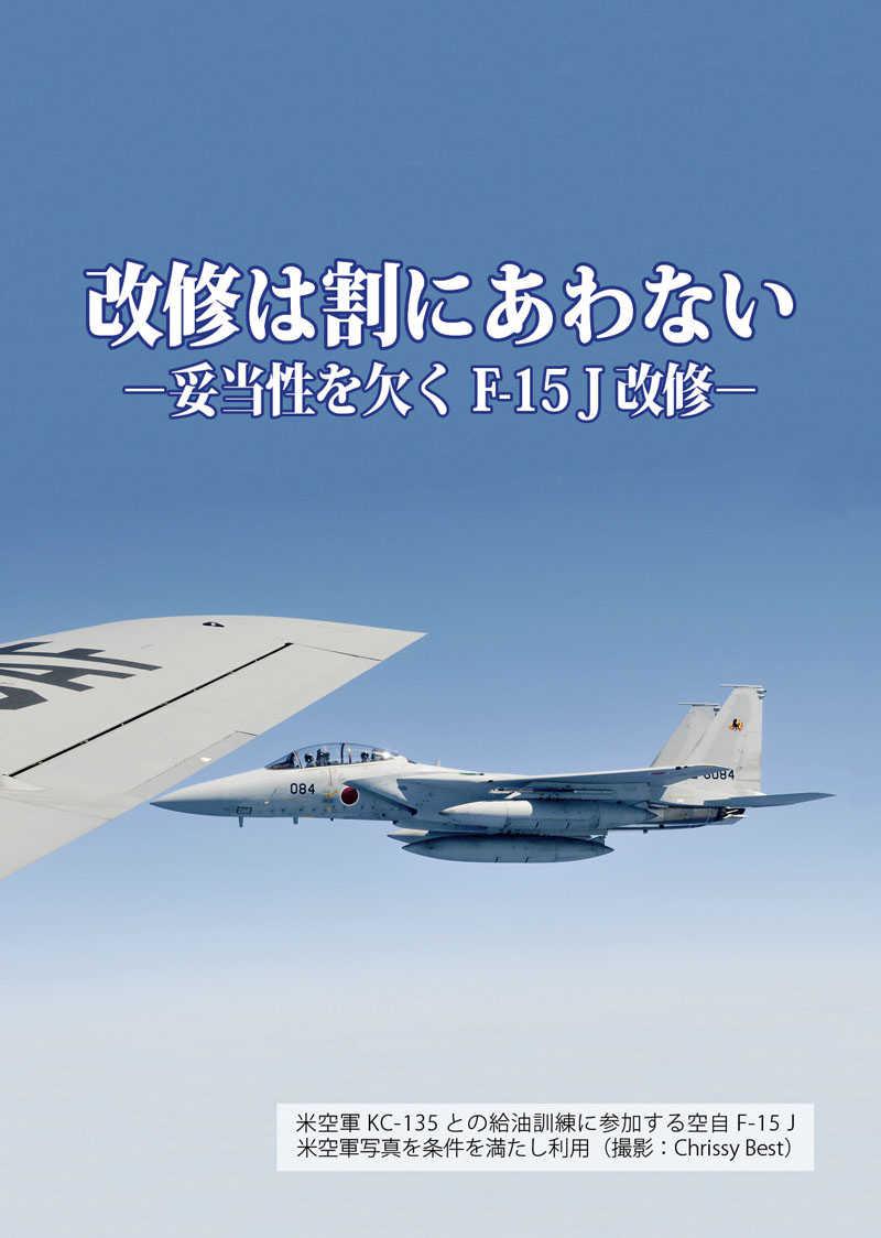 改修は割にあわない-妥当性を欠くF-15J改修- [隅田金属ぼるじひ社(文谷数重)] 評論・研究